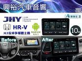 【JHY】16~18年HONDA HRV 專用10吋螢幕M3系列安卓多媒體主機*雙聲控+藍芽+導航+安卓