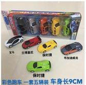 兒童玩具車慣性車工程車回力飛機寶寶迷你小汽車玩具男孩模型套裝【免運】