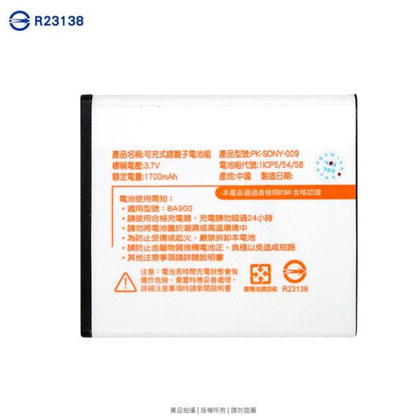 ☆SONY BA900/BA-900 鋰電池 1700mAh/Xperia TX LT29i/Xperia J ST26i/Xperia L S36h C2105/Xperia M C1905/Xpe..