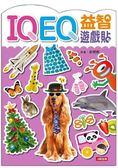 【人類文化】『 IQ EQ 益智遊戲貼 』手腦互動趣味貼紙遊戲書_只賣90元