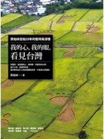 二手書博民逛書店《我的心,我的眼,看見臺灣:齊柏林空拍20年的堅持與深情》 R2