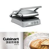 Cuisinart 美膳雅 頂級煎烤器/燒烤爐 GR150TW GR-150TW