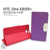 【現貨】隱形磁扣 插卡皮套 HTC One E9/E9+ 手機殼 手機皮套 皮革 掀蓋 支架 保護殼 軟殼 手機套