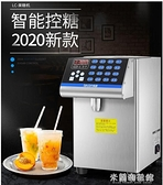 果糖機 奶茶店設備水吧臺專用全自動果糖商用定量機16格臺灣果糖機220V 618大促銷