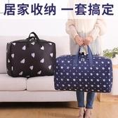 裝棉被子子的收納袋子牛津布搬家用大號衣物行李袋衣服打包整理袋 伊衫風尚
