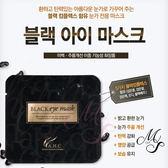 【Miss Sugar】【單片】韓國 AHC 全效多功能黑眼膜 8g【F100080】
