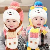 帽子 韓國秋冬季男童女童寶寶毛線帽子1-2歲嬰兒加絨2~4歲兒童圍巾套裝【小天使】