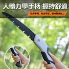 鋸樹鋸 【可摺疊 SK5碳鋼 】摺疊手鋸 手工刀 家用手拉木工快速木頭神器伐木手持小型