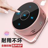 無線藍牙音箱小型可愛鋁合金屬超重低音炮iphone蘋果手機魅族通用外放揚聲擴
