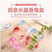 創意沙發造型無蓋香皂盒 壓克力入油洗臉肥皂盒 韓國美觀手工皂盒  卡布奇諾