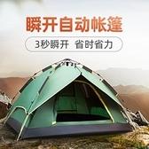 帳篷戶外露營裝備防雨雙人野營野外全自動加厚防暴雨保溫【快速出貨八折下殺】