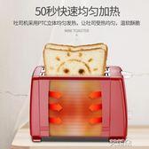 麵包機士爐吐司機早餐烤面包機家用全自動2片迷你土司機      艾維朵