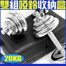 電鍍10KG+10公斤=20KG槓鈴套組合+收納盒20公斤啞鈴槓片另售仰臥板舉重床運動健身健腹機器材