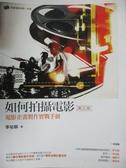 【書寶二手書T2/影視_PDQ】如何拍攝電影_李祐寧