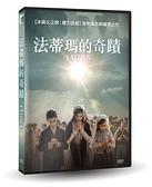 法蒂瑪的奇蹟DVD