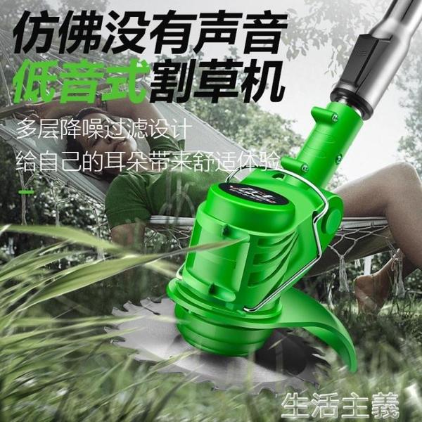 鋰電割草機 電動割草機鋰電除草機多功能小型家用手持鋰電打草機充電鋤草神器 MKS生活主義