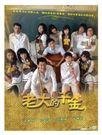 【降價促銷】老大的千金(01-16完)DVD(梁東根/孫泰英/朴敏英/崔勝鉉/林載政)