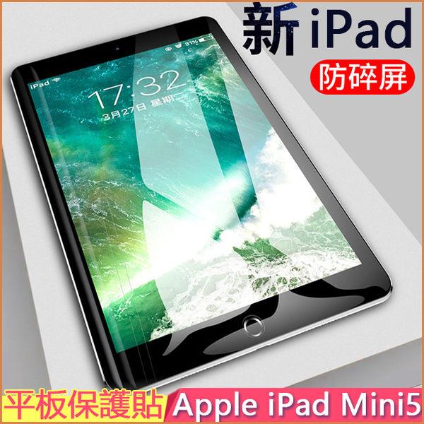 防爆膜 Apple iPad mini 5 2019 平板保護貼 蘋果 新 mini 7.9吋 保護膜 鋼化膜 防爆貼 玻璃貼 螢幕保護貼