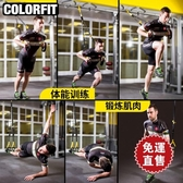 拉力繩健身訓練家用器材男女懸掛式阻力帶   【雙十二免運】