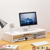 臺式墊單層電腦增高架桌面鍵盤收納置物架增高托架【淘夢屋】