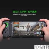 遊戲搖桿 Xiaomi/小米黑鯊游戲手柄二代原裝搖桿王者吃雞黑鯊2Pro紅米K20 汪喵百貨