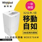 【Whirlpool 惠而浦 】32L節能除濕機 WDEE70AW