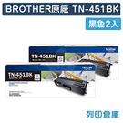 原廠碳粉匣 Brother 2黑 TN-451BK / TN451BK /適用 Brother HL-L8360CDW/MFC-L8900CDW