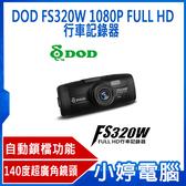 【免運+3期零利率】送32G卡 全新 DOD FS320W 1080P FULL HD行車記錄器