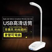 Salar/聲籟M13台式機電腦麥克風USB筆記本話筒電容麥K歌會議YY錄音設備語音 生活樂事館
