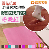 【G+居家】雪花抗菌防滑吸水地墊 40X60cm 粉嫩紅