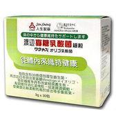 ●麗總藥妝●  人生渡邊寡糖乳酸菌細粒3gX30包