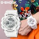 G-SHOCK GA-110MW-7A 夏季白色經典時尚運動腕錶 GA-110MW-7ADR 現貨 熱賣中!