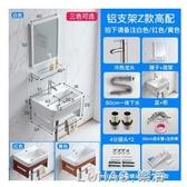 小型洗手盆小號面盆簡易小戶型家用衛生間洗漱掛牆式洗臉盆櫃組合 樂活生活館