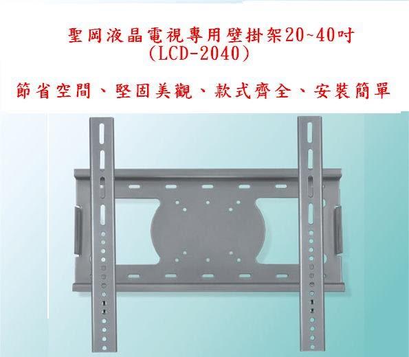 【中彰投電器】聖岡液晶電視專用壁掛架(適用20~40吋),LCD-2040【全館刷卡分期+免運費】