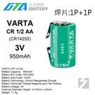 【久大電池】VARTA CR1/2AA 3V 2P 焊片 Varta 6127-101-301 VARTA 6127 3680905000540 【PLC工控電池】 VA2