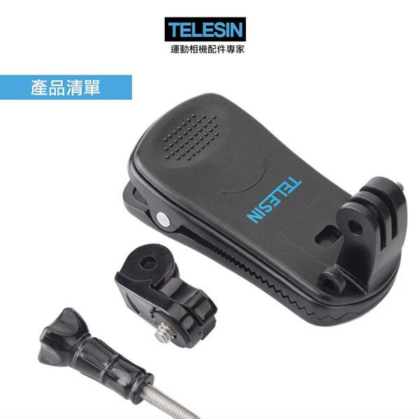 【建軍電器】 TELESIN 360度 背包夾 固定夾 GoPro 專用 適用 HERO7 6 5 4 全系列