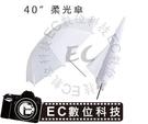 【EC數位】閃光燈柔光透射傘 40吋 棚燈柔光傘 透射傘 柔光透射傘 婚紗 外拍 寫真