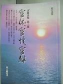 【書寶二手書T6/宗教_HQW】靈體靈性靈媒-活靈活現第三部_向立綱