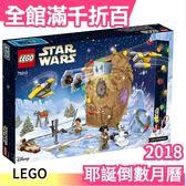 【小福部屋】日本 樂高 LEGO 75213 2018年星戰系列 STAR WARS 聖誕節月曆耶誕節月曆【新品上架】