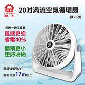 【艾來家電】【分期0利率+免運】晶工牌 20吋渦流空氣循環扇 JK-120