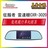 【征服者】雷達眼 CXR-3020 後視鏡行車紀錄器 【贈送16G記憶卡】