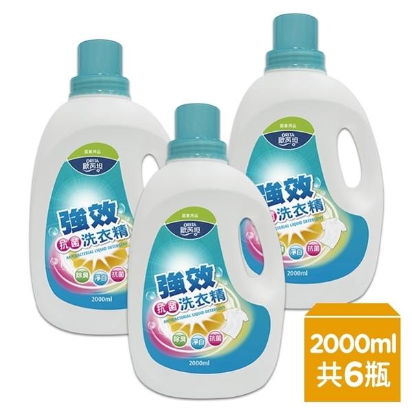歐芮坦強效抗菌洗衣精2000ml-6瓶/箱—箱購-箱購