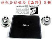 【MARE-鈦鍺磁】系列:遠紅外線 磁石 (晶鑽)耳鐶 款