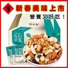 【健康推薦】每日堅果混合堅果 七種搭配隨身包 25g