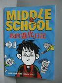 【書寶二手書T9/兒童文學_OLK】MIDDLE SCHOOL2-我的進化日記_詹姆斯.派特森、克里斯.特貝茲