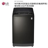 【南紡購物中心】LG 13公斤 遠控直立式變頻洗衣機 WT-SD139HBG