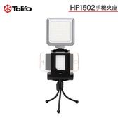 【EC數位】Tolifo 圖立方 HF1502 手機夾座 LED 補光燈 3W 熱靴 手機攝影燈 手機自拍補光燈