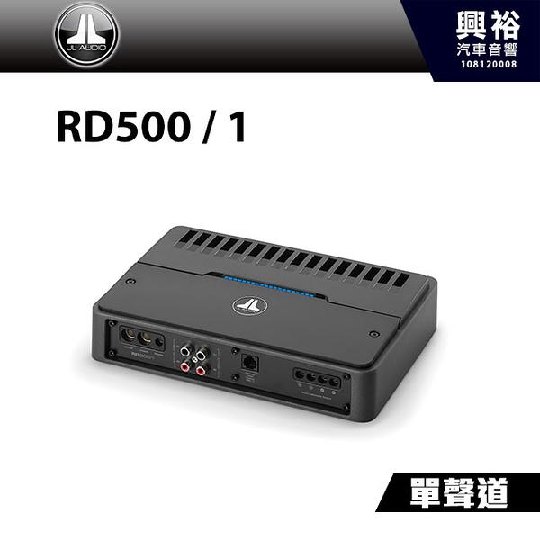 【JL】單聲道全頻放大器 RD500 / 1*汽車音響擴大機