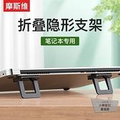 筆記本電腦支架托架桌面增高黏貼式散熱器架子便攜式墊【小檸檬3C】