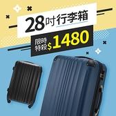 限量促銷 行李箱 旅行箱 28吋 大容量輕量行李箱